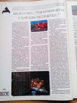 Статья «Дума о DOOM`е» из журнала Games Magazine #3`1995