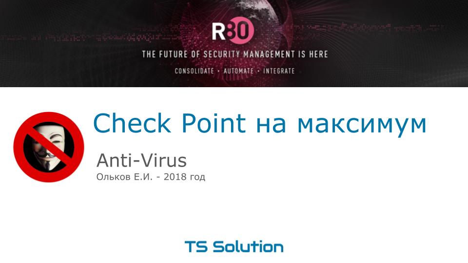 4. Check Point на максимум. Проверяем Anti-Virus с помощью Kali Linux