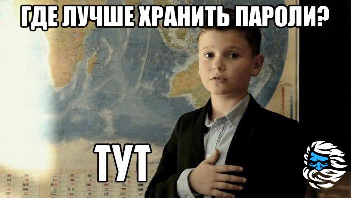 Перевод Знакомьтесь, pass