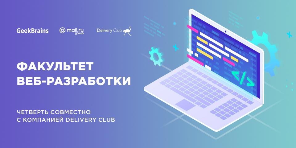 GeekUniversity обновил программу обучения веб-разработке: ещё больше практики и кейсы Delivery Club