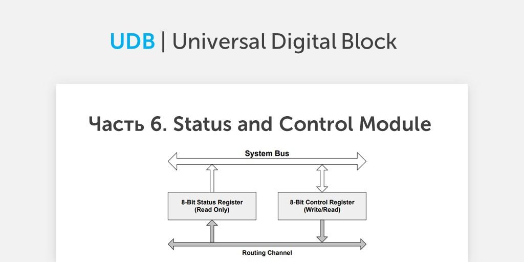 UDB. Что же это такое? Часть 6. Модуль управления и статуса/Status and Control Module
