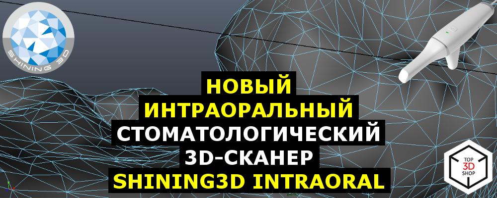 [recovery mode] Новый интраоральный стоматологический 3D-сканер SHINING 3D Intraoral Scanner