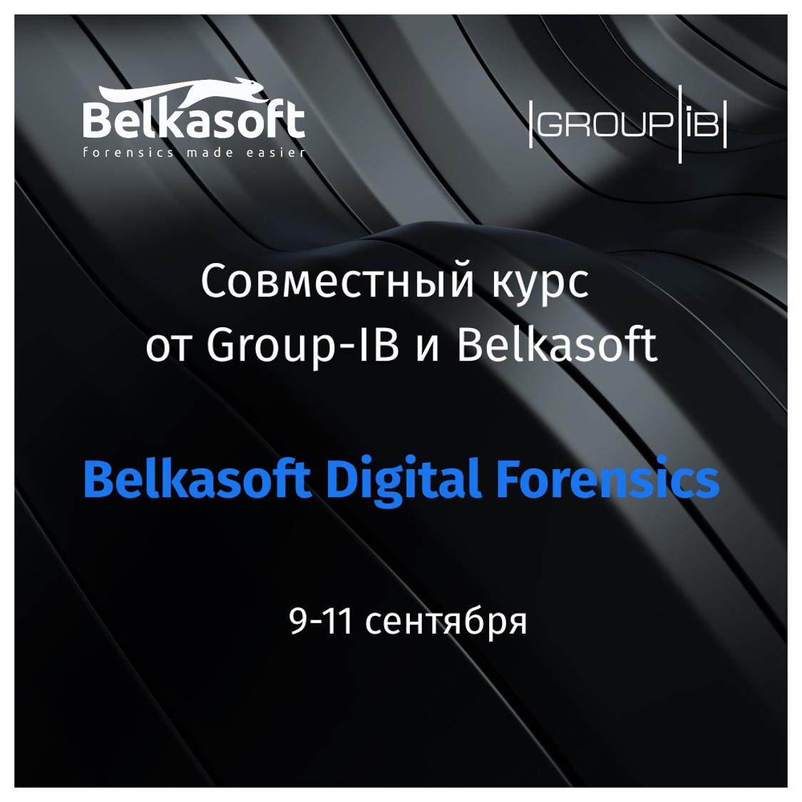 Совместные курсы Group-IB и Belkasoft: чему научим и кому приходить