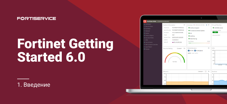 1. Fortinet Getting Started v 6.0. Введение