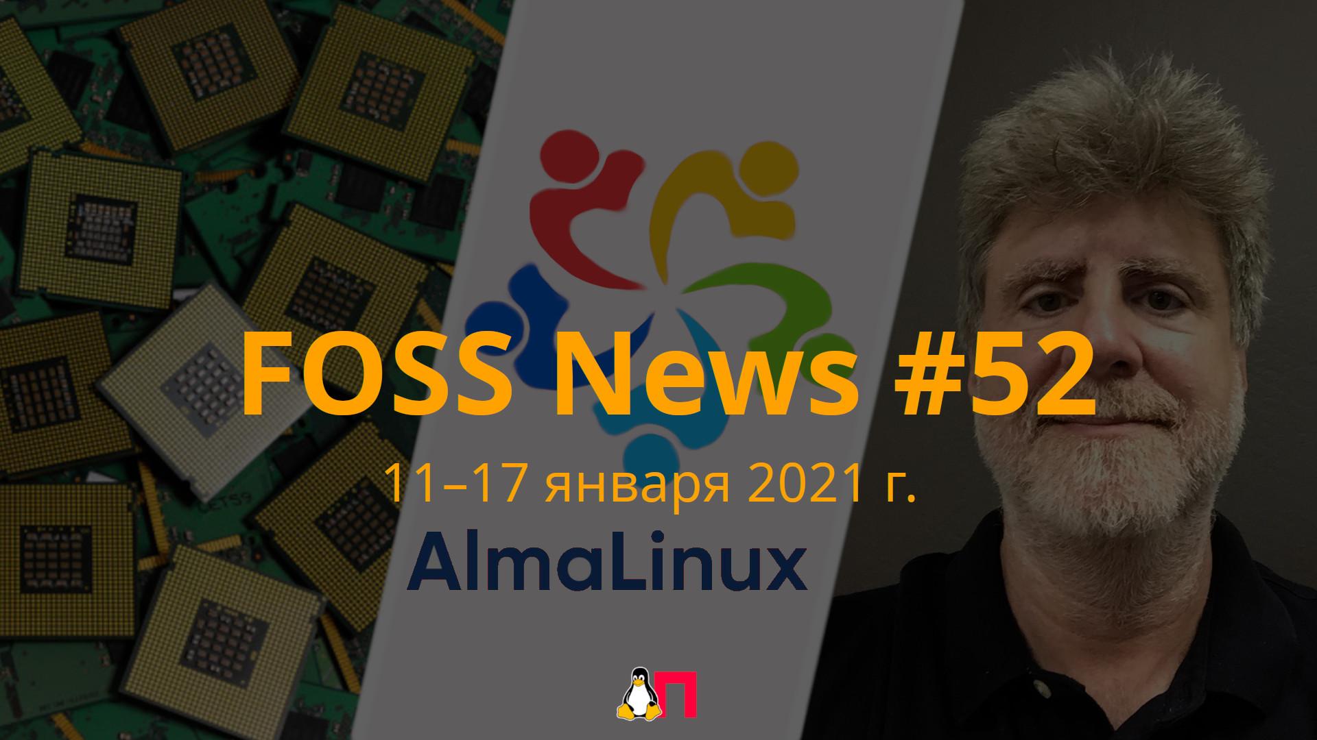 FOSS News 52  дайджест материалов о свободном и открытом ПО за 11-17 января 2021 года