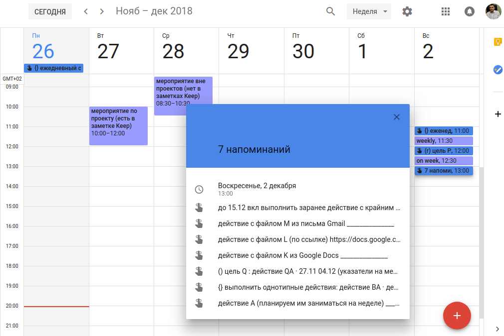 The implementation of the GTD system based on the new features of Google Keep and Calendar