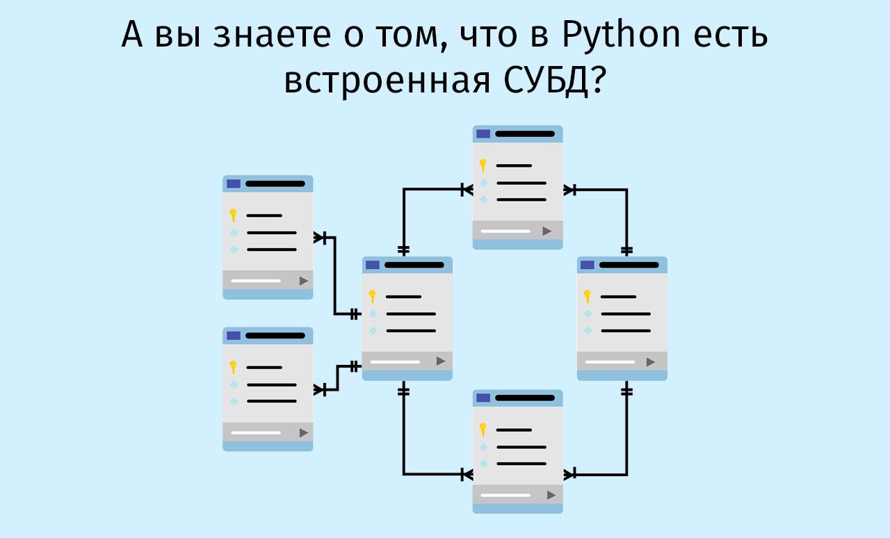 Перевод А вы знаете о том, что в Python есть встроенная СУБД?