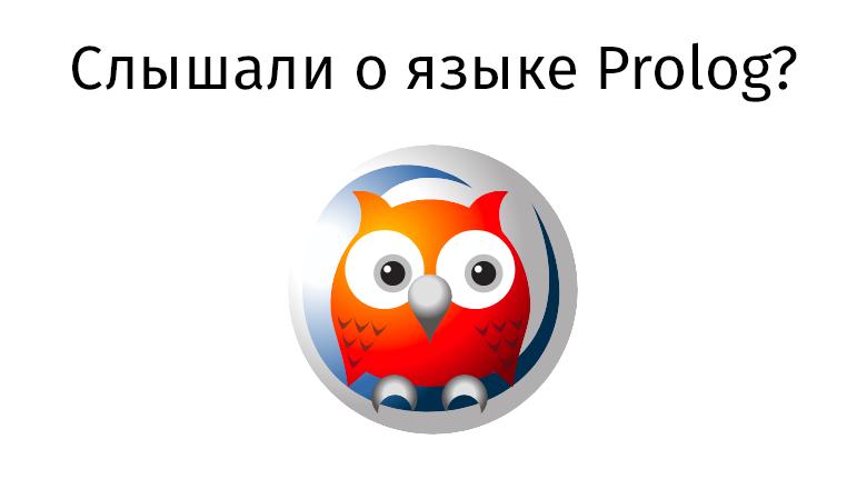[Перевод] Слышали о языке Prolog?