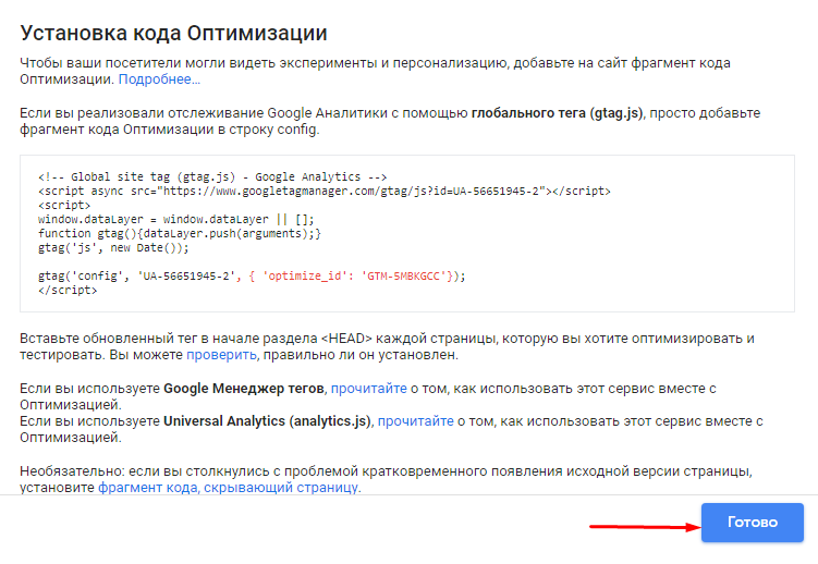 Как делать A/Б тесты в Google Optimize [бесплатно и без программиста]