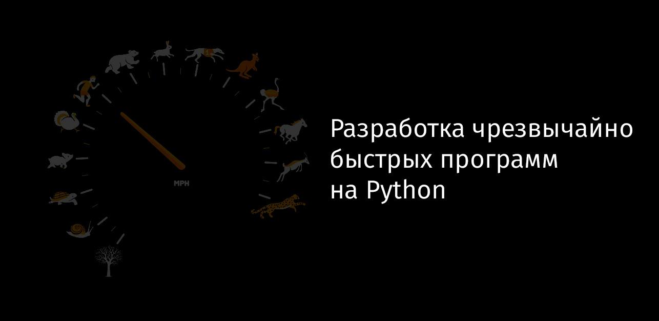 [Перевод] Разработка чрезвычайно быстрых программ на Python