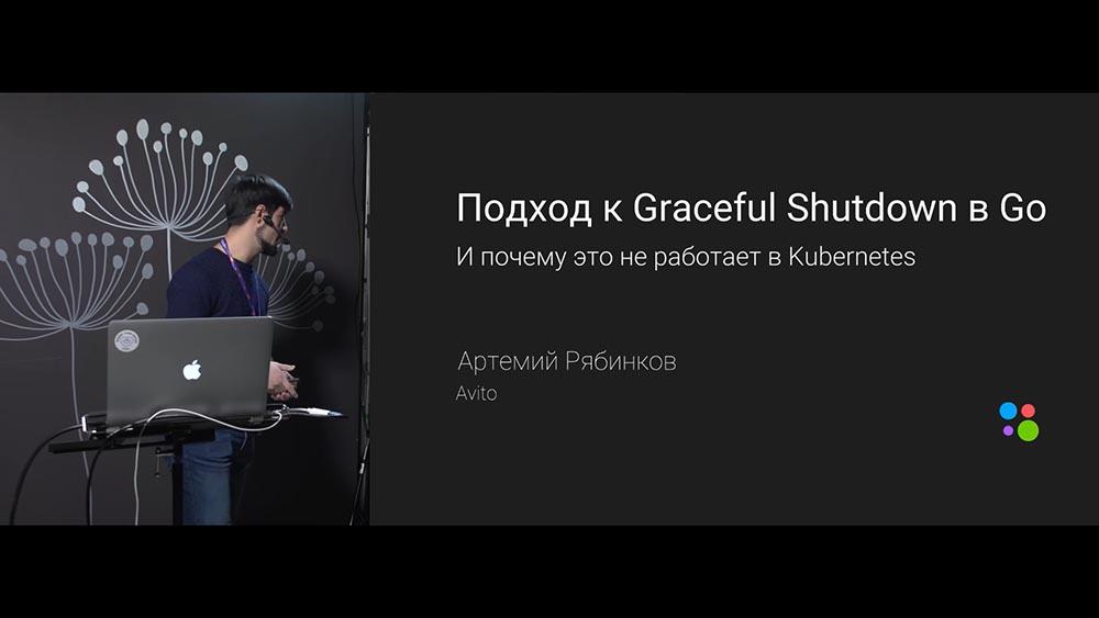 Артемий Рябинков (Avito): Graceful Shutdown в Go-сервисах и как подружить его с Kubernetes
