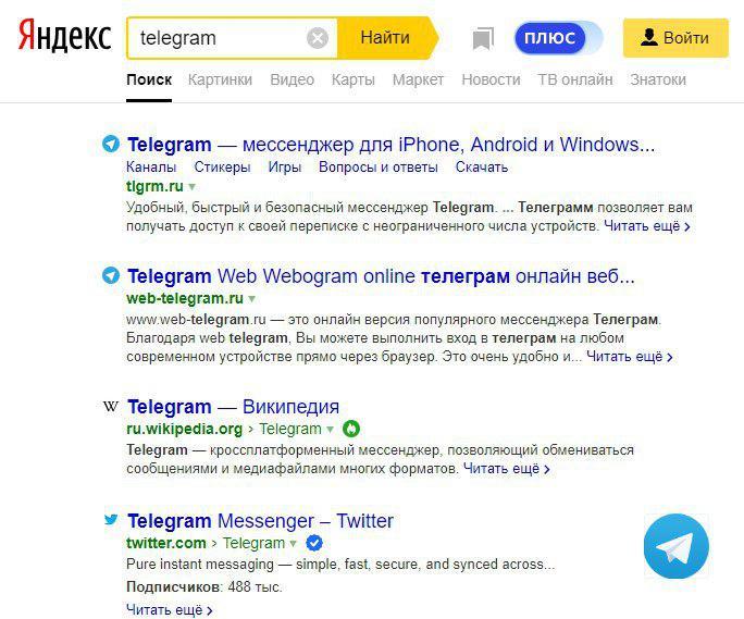 «Яндекс» объяснил, почему удалил из поисковой выдачи официальный сайт Telegram