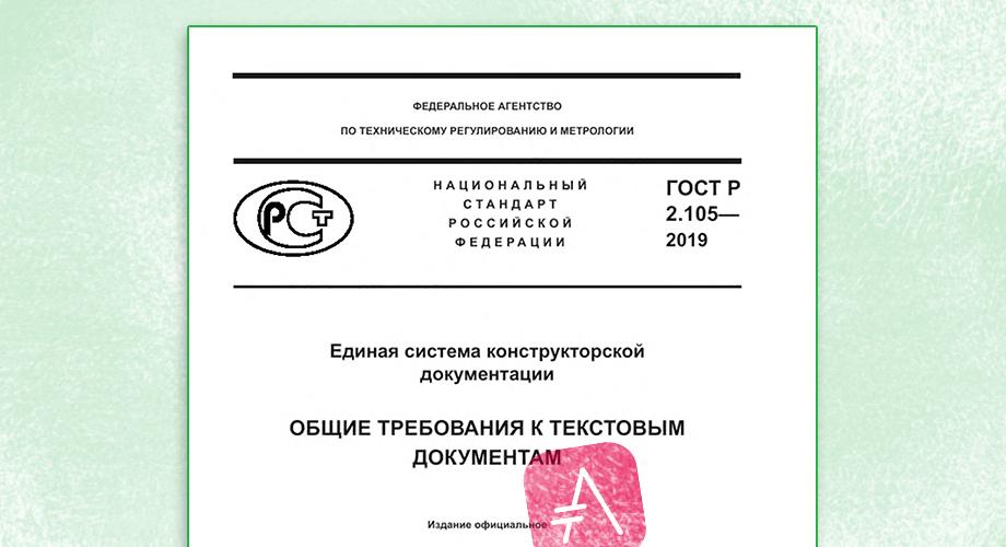 Asciidoc для ЕСКД