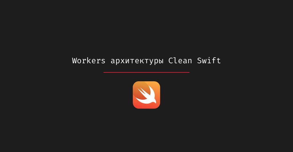 Workers архитектуры Clean Swift