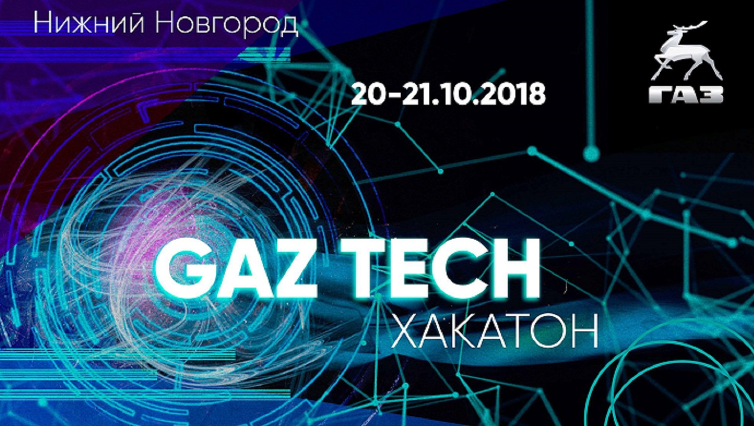 Hackathon GAZ - how to touch the auto giant