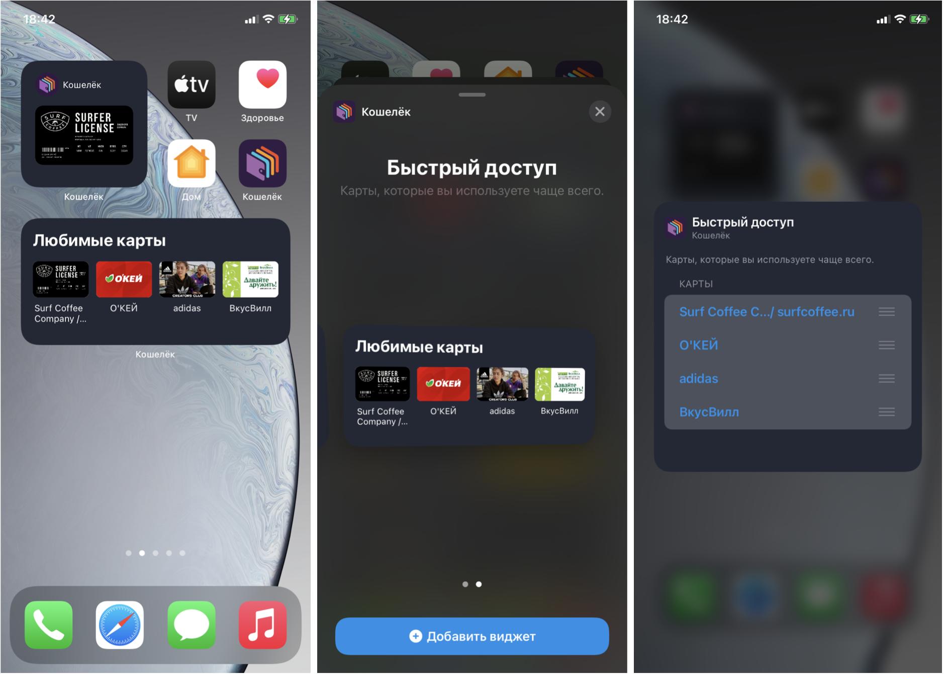 Виджеты в iOS 14  возможности и ограничения