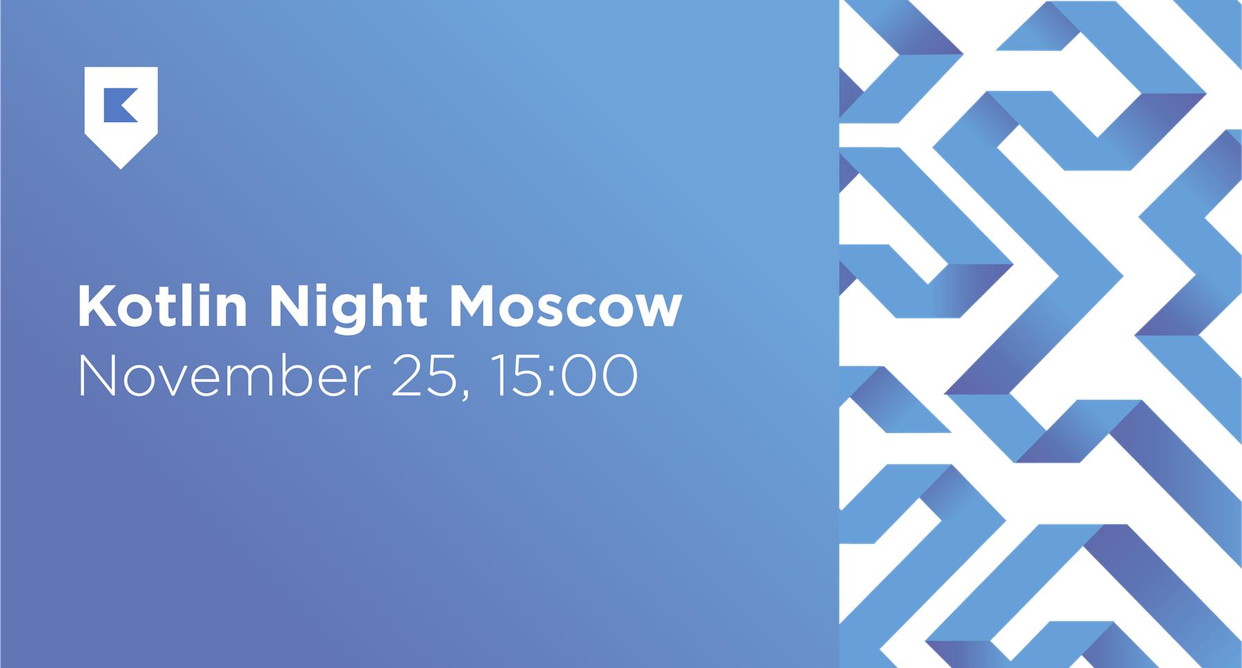 Kotlin Night Moscow в Avito 25 ноября