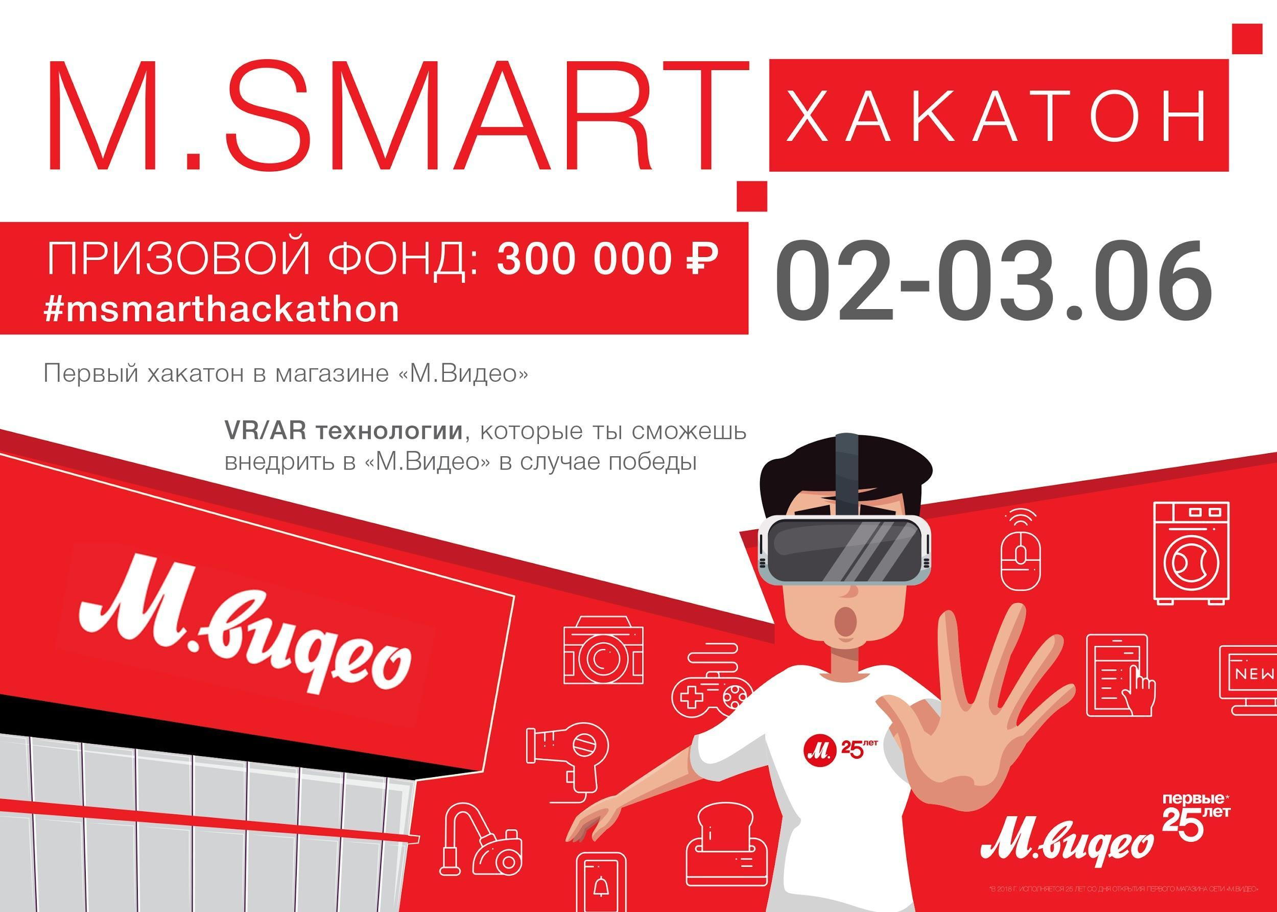 We invite you to the M.SMART hackathon from M.Video