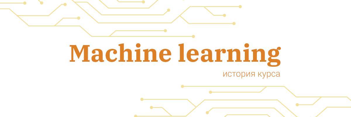 Создать мощный курс Machine Learning: миссия выполнена