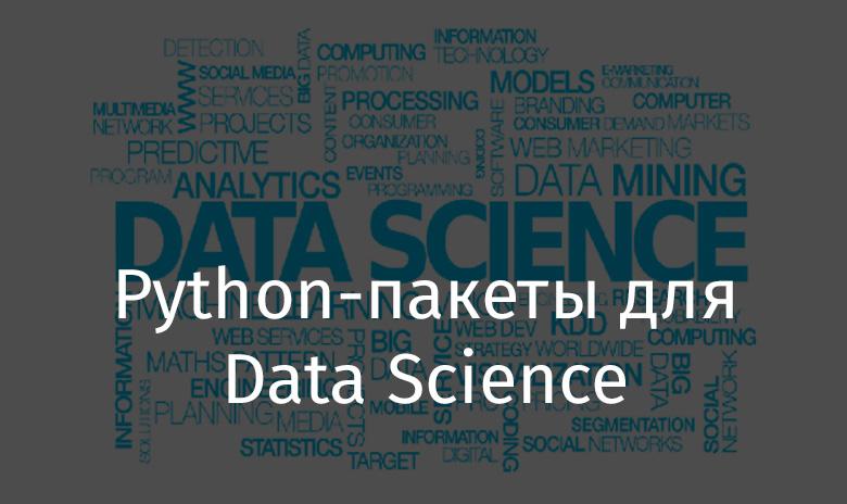 Перевод Python-пакеты для Data Science