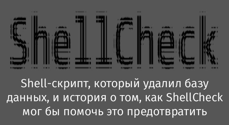 Перевод Shell-скрипт, который удалил базу данных, и история о том, как ShellCheck мог бы помочь это предотвратить