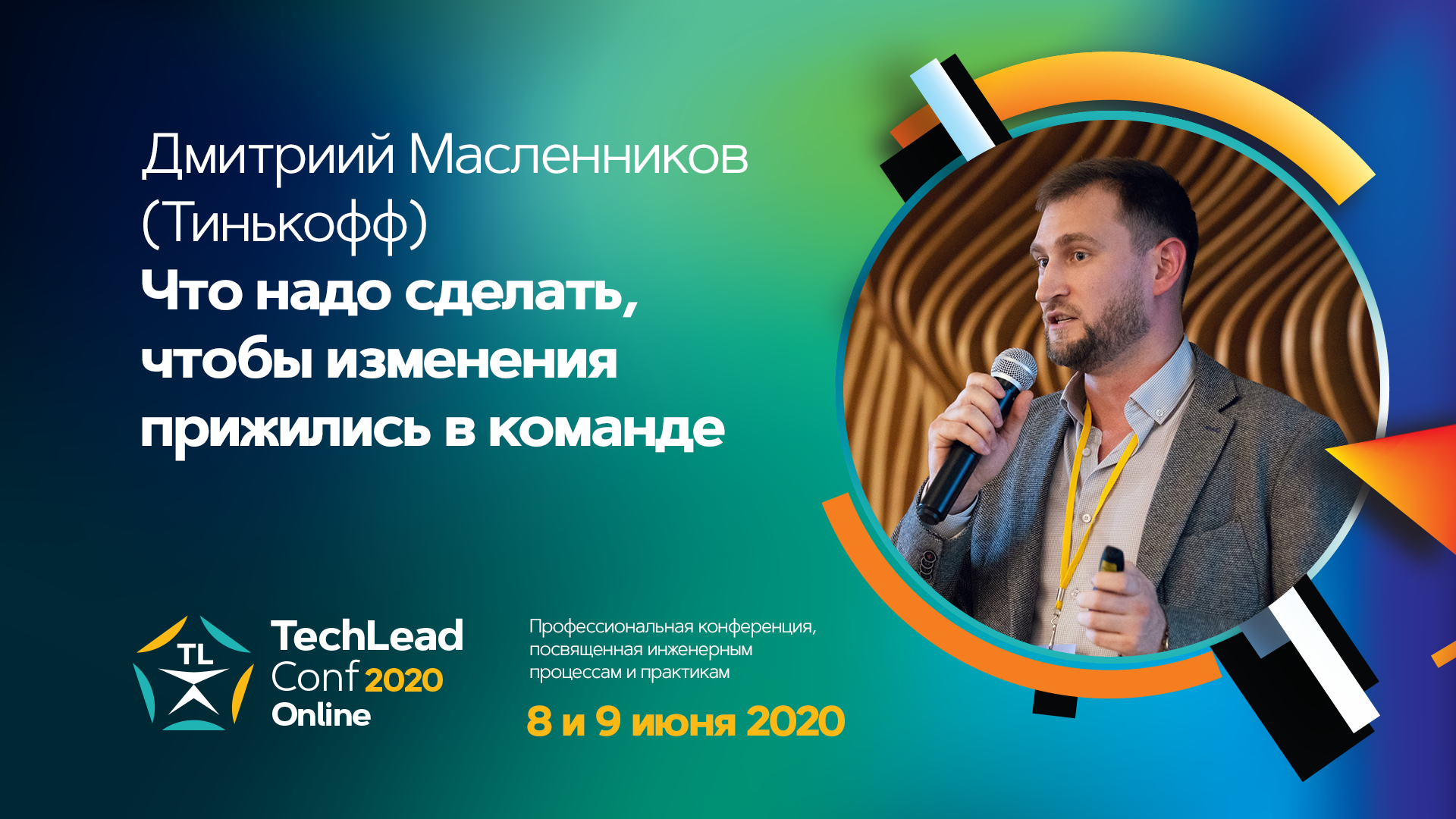 Why people resist change and how to help them rebuild /Oleg Bunin (Ontiko) Conference company blog /Habr