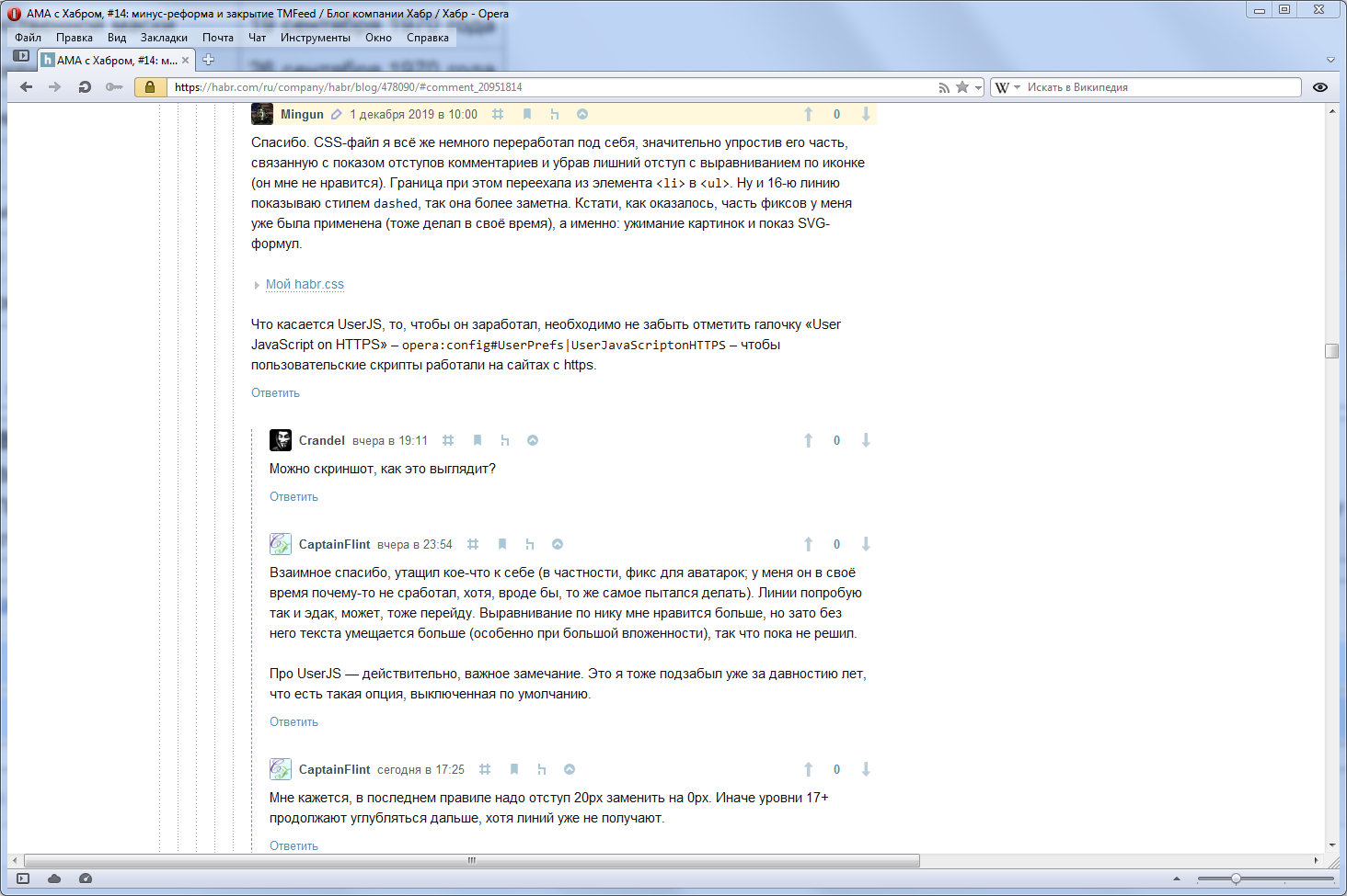 Отступы комментариев для хабрахабра в Opera 12