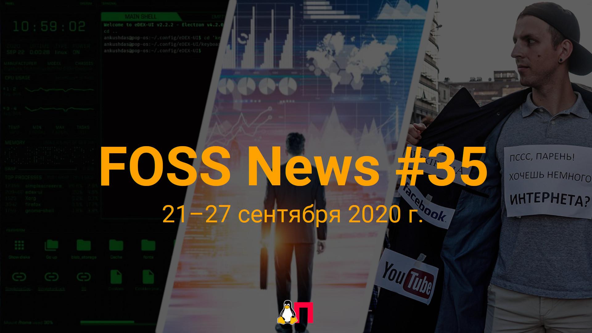 FOSS News 35  дайджест новостей и других материалов о свободном и открытом ПО за 21-27 сентября 2020 года