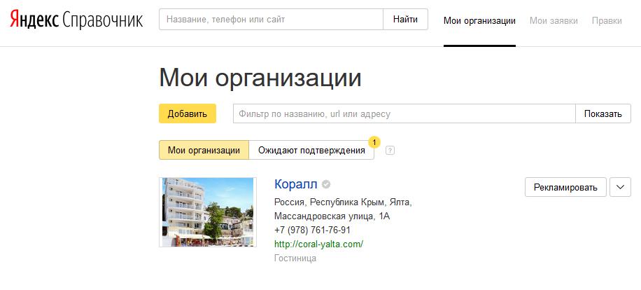 Регистрация организации в справочнике Яндекс.