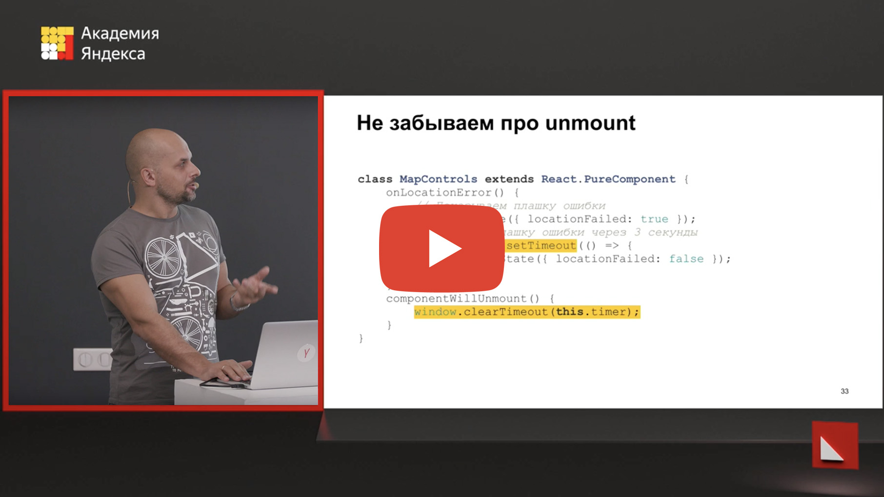 Тяжёлое бремя времени. Доклад Яндекса отипичных ошибках вработе современем