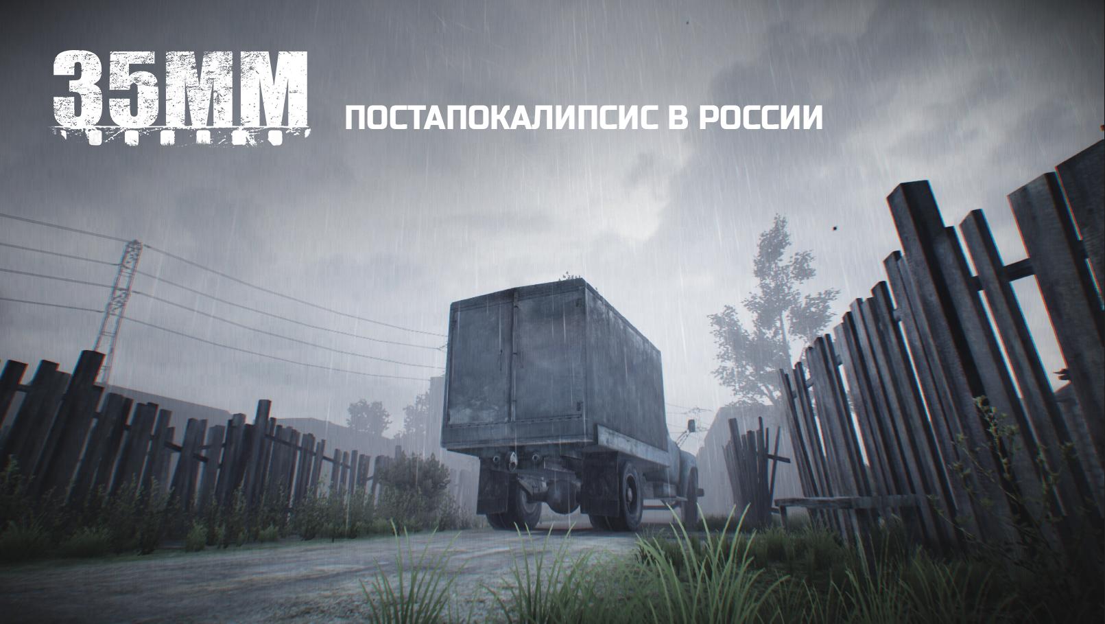 [Из песочницы] Создание игры «35ММ». Постапокалипсис в России