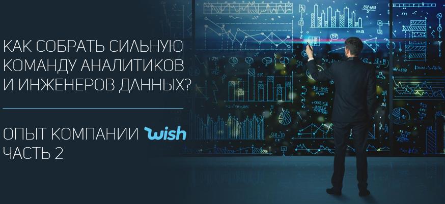 Как собрать сильную команду аналитиков и инженеров данных? Опыт компании Wish. Часть 2