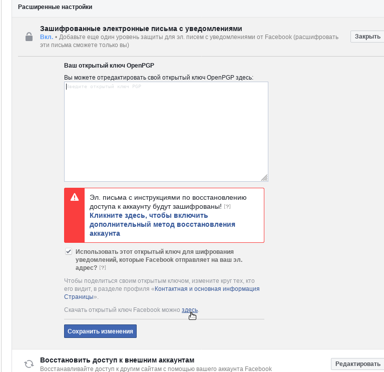 Facebook - Settings - Encrypted notification emails - Your OpenPGP public key - Download your Facebook public key here