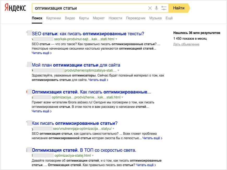 Топ выдачи Яндекса по запросу оптимизация статьи