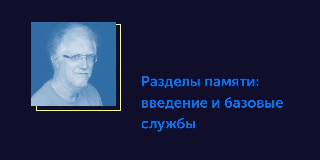 Вся правда об ОСРВ. Статья #14. Разделы памяти: введение и базовые службы