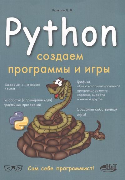 Д. Кольцов. Python: Создаем программы и игры