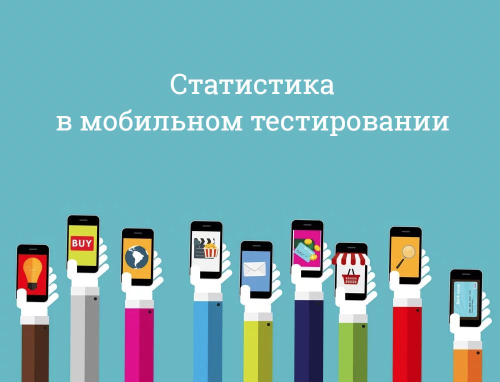 Сервисы статистики для мобильных приложений