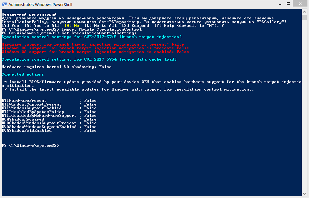 Отключение фикса Meltdown и Spectre в Windows