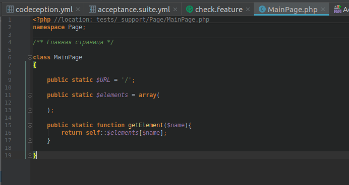 Автоматизация с Codeception + Gherkin + PageObject для самых маленьких