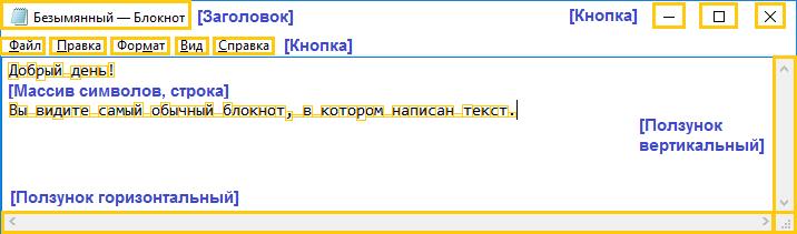 Notepad_pyOpenRPA