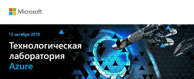 Технологическая лаборатория Azure в Москве