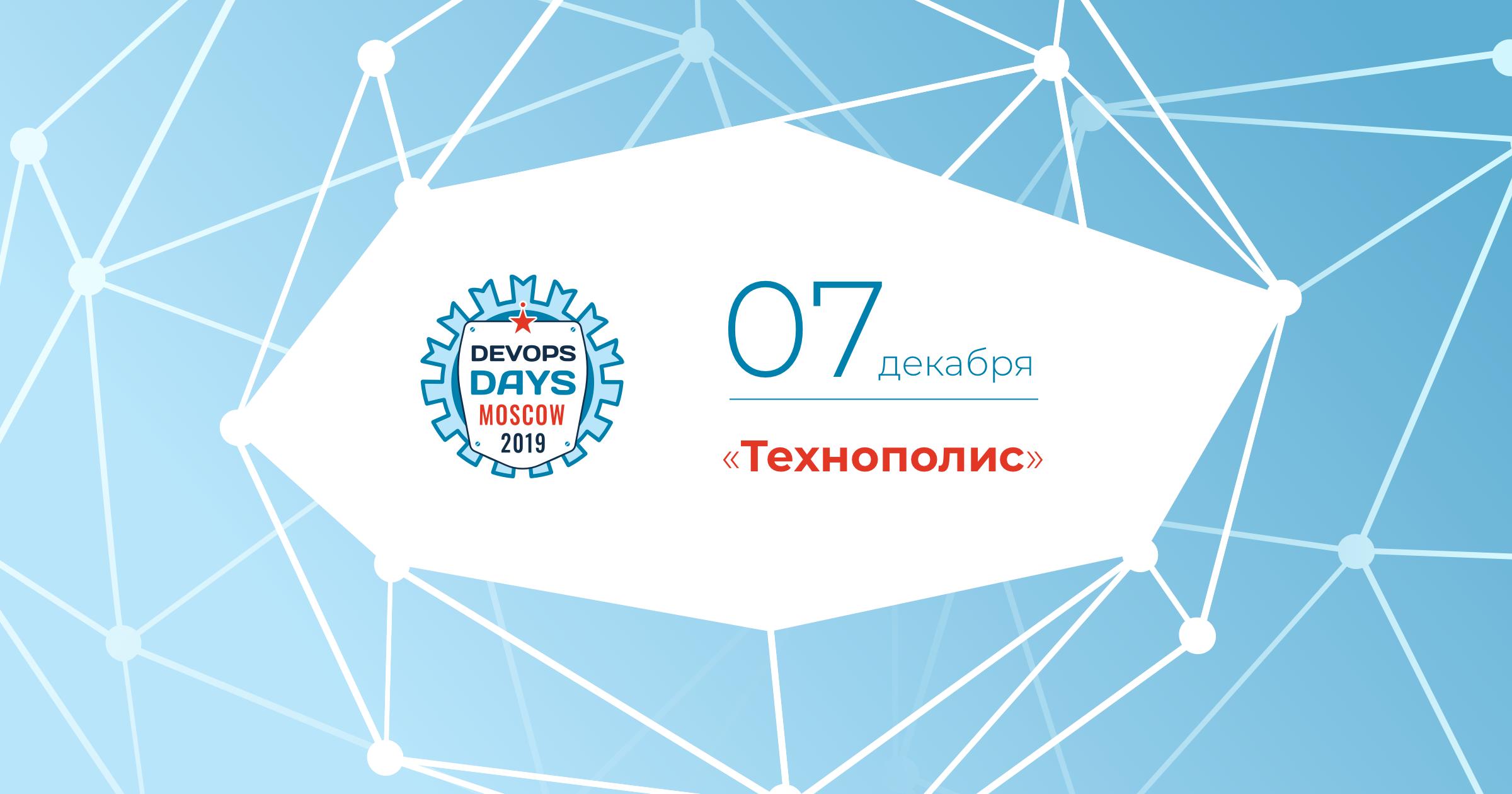 «Конференция для людей и для решения их запросов»: программный комитет DevOpsDays о том, что такое комьюнити-конференция