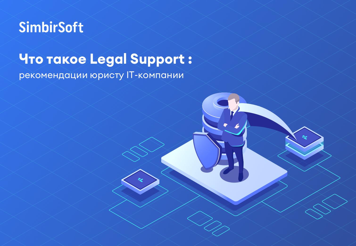 Что такое Legal Support: рекомендации юристу IT-компании