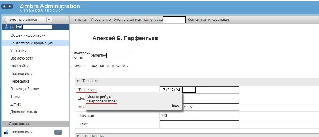 Из песочницы Zimbra  Генерация HTML подписи на основе данных LDAP