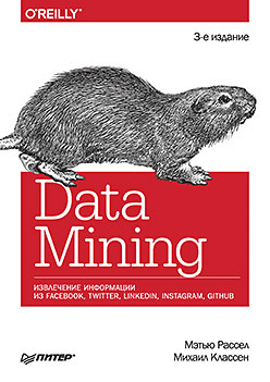 Книга «Data mining. Извлечение информации из Facebook, Twitter, LinkedIn, Instagram, GitHub»
