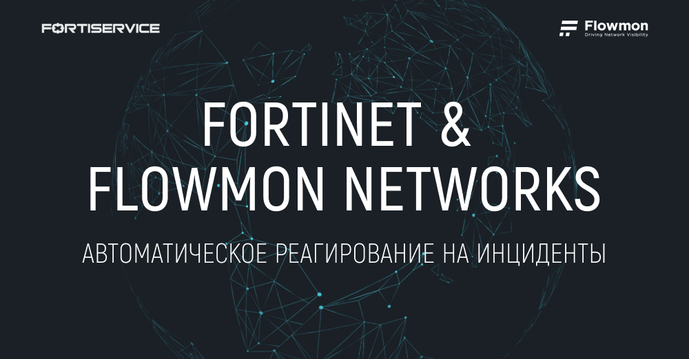 Эшелонированная защита. Fortinet amp Flowmon Networks