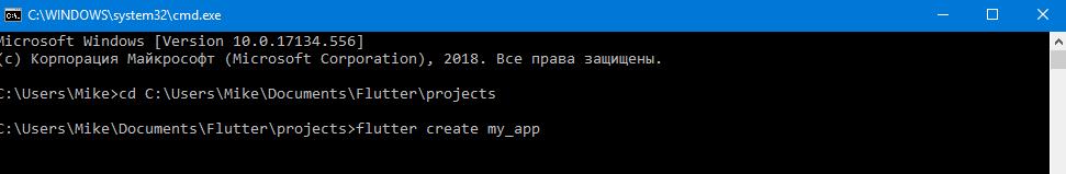 Создание проекта Flutter в командной строке Windows