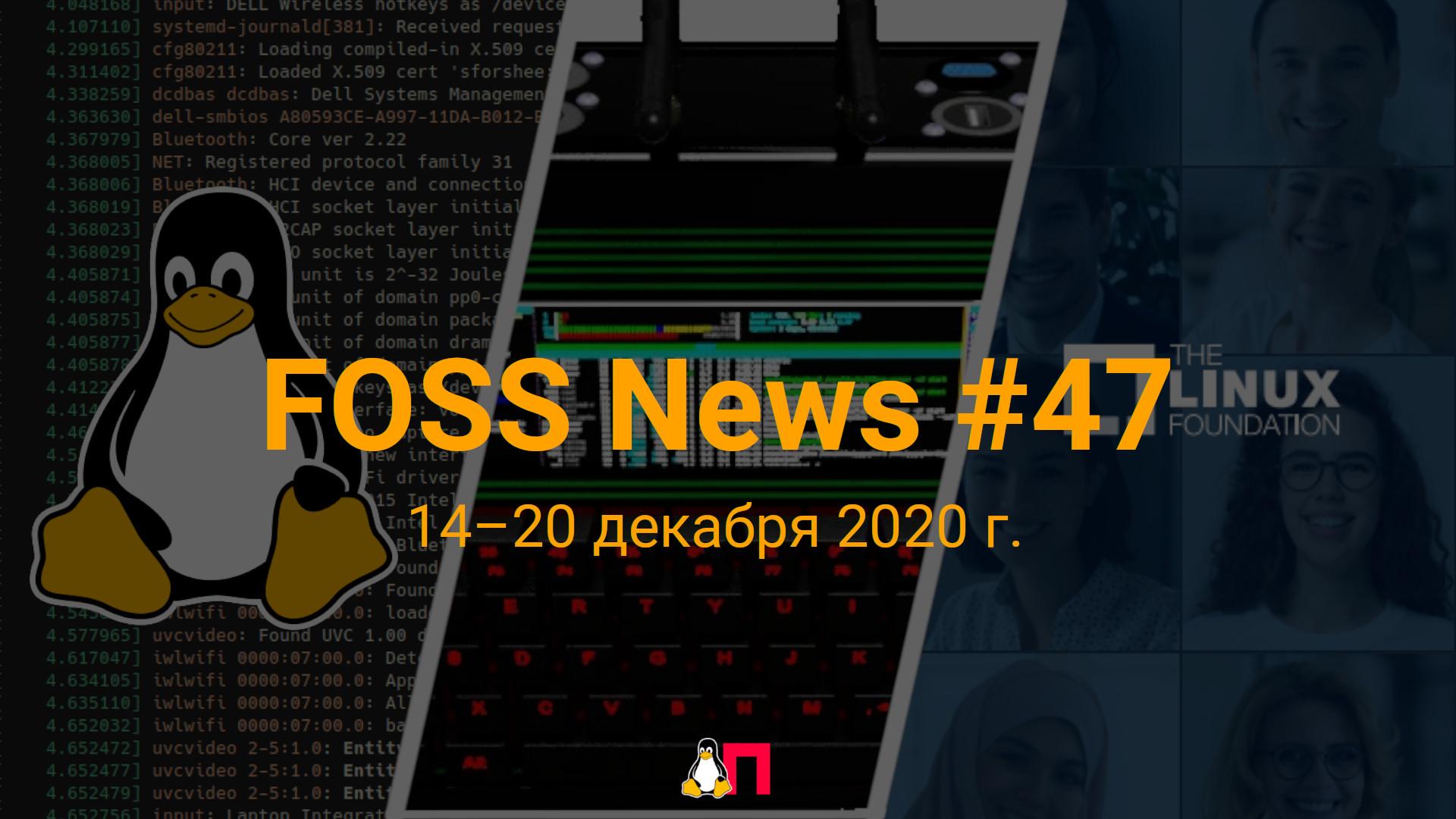 FOSS News 47  дайджест новостей и других материалов о свободном и открытом ПО за 14-20 декабря 2020 года