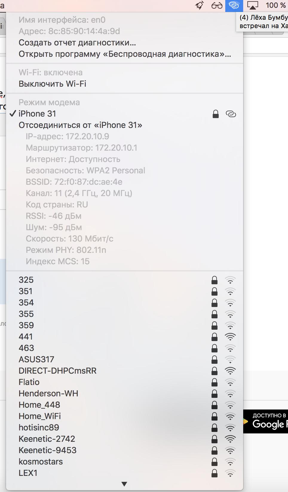 e3ed87589ec9 Зажимаем Alt и кликаем по логотипу Wi-Fi в верхней панели. Вообще Alt и  клик всегда открывает дополнительные опции в MacOS, но это тема отдельного  топика.