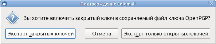 Enigmail Confirmation - Do you want to include the private key in the saved OpenPGP key file?  - Export private keys - Cancel - Export only public keys